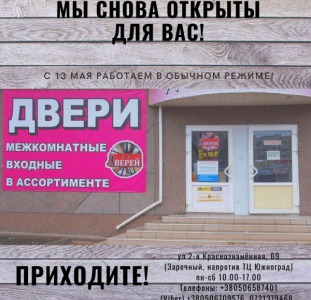Оборудование Двери входные и межкомнатные в Луганске!