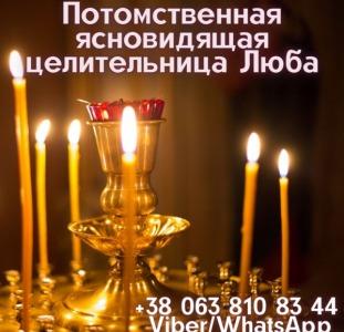 Помощь ясновидящей Москва.