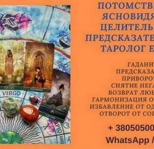 Гадалка Киев. Магическая помощь Киев. Гадание онлайн.