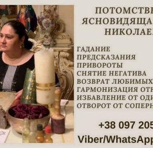 Потомственная ясновидящая Мария Николаевна, одна из сильнейших в СНГ и Европе.