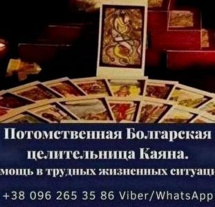 Услуги экстрасенса Омск.