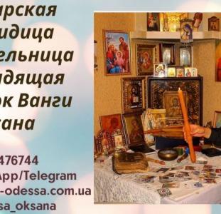 Помощь провидицы в Одессе. Гадание. Снятие порчи. Возврат любимых.