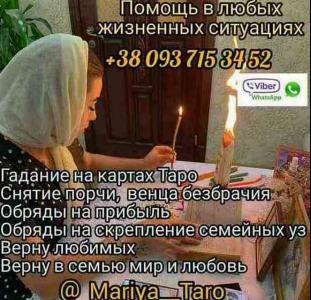 Прочие Помощь ясновидящей в Киеве. Гадание Киев.
