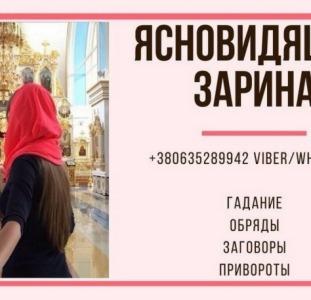 Ясновидящая Одесса. Приворот Одесса. Гадание Одесса.