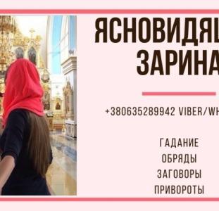 Помощь ясновидящей в Киеве.