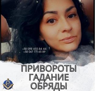 Помощь мага Киев. Обряд на похудение Киев. Избавление зависимостей Киев.
