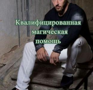 Услуги экстрасенса Киев.