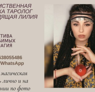 Помощь гадалки Новосибирск.  Гадание на Таро. Магическая помощь.