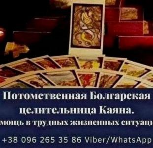 Помощь целительницы в Ростове.