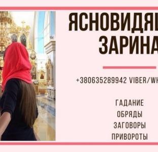 Ясновидящая Харьков. Приворот Харьков. Гадание Харьков.