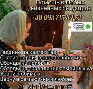 Помощь ясновидящей Киев. Гадание. Снятие порчи Киев.