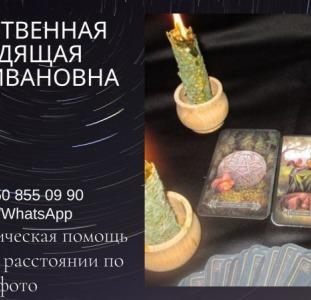 Помощь ясновидящей в Киеве. Магическая помощь Киев. Гадание.