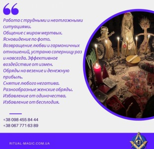 Магическая помощь в Киеве. Любовный приворот Киев. Обряды на достаток Киев.