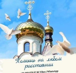 Помощь ясновидящей Тернополь. Снятие порчи Тернополь.