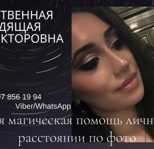 Гадалка в Киеве. Любовные обряды. Снятие негатива Киев.