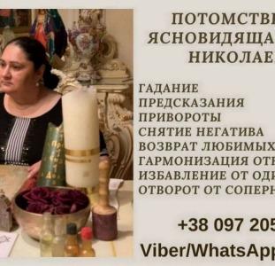 Услуги потомственной ясновидящей Марии Николаевны.