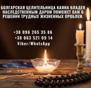 Реклама Услуги гадалки Москва. Гадание. Снятие порчи. Возврат любимых.