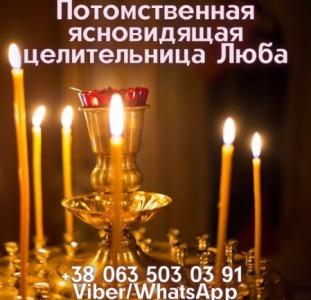 Помощь ясновидящей Омск.