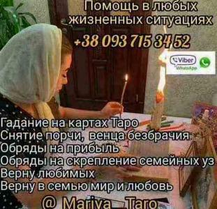 Помощь ясновидящей Одесса. Гадание. Снятие порчи Одесса.