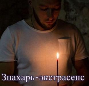 Помощь экстрасенса Киев.