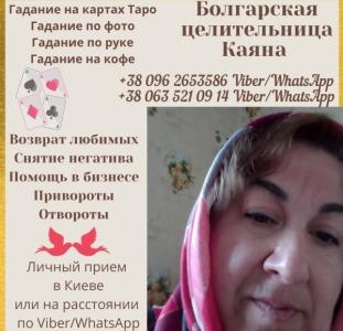 Услуги гадалки в Киеве. Магическая помощь. Личный прием в Киеве.