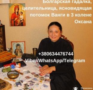 Помощь гадалки в Одессе. Снятие порчи Одесса. Гадание. Диагностика по фото.