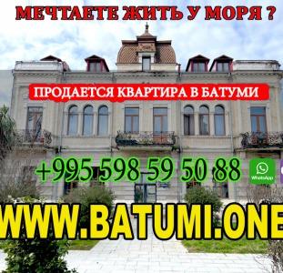 Продается квартира в Батуми  на первой береговой линии.