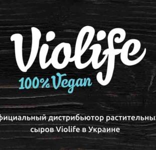 Веганские сыры Violife