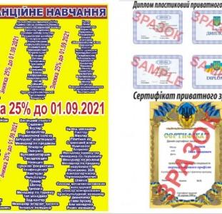 Свідоцтво, посвідчення, диплом, сертифікат, скоринка Харків