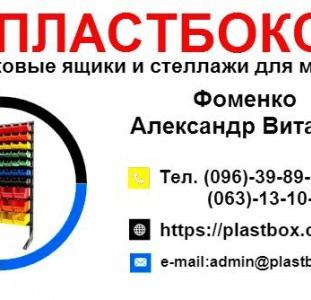 Пищевые хозяйственные пластиковые ящики для мяса молока рыбы ягод овощей в Днепре купить