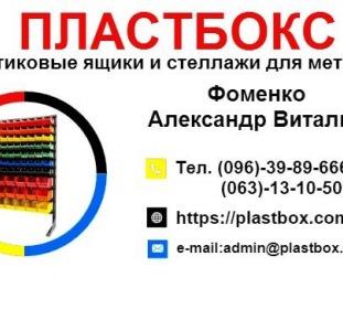 Харчові господарські пластикові ящики для м'яса молока риби ягід овочів у   Івано-Франківську купити