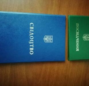 Купить корочки по профессии по специальности с разрядом в Украине