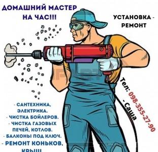 Услуги: Чистка бойлеров Акимовка
