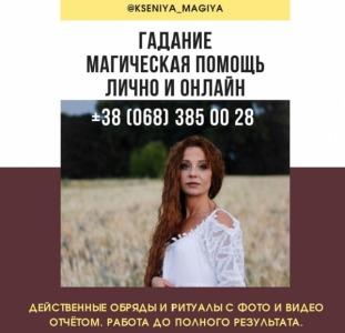 Снятие порчи Киев. Обряд на избавление от любовницы. Приворот на любовь.