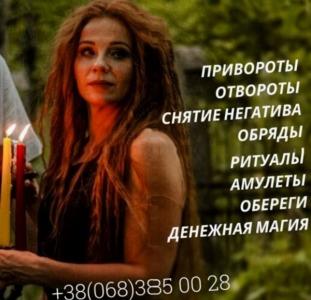 Прочие Таролог Киев. Гадание. Помощь мага.