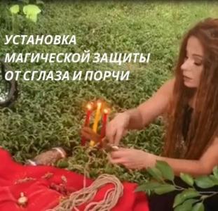 Любовный приворот Киев. Обряды на бизнес. Снятие негатива Киев.
