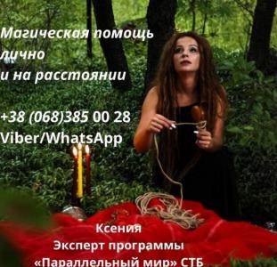 Прочие Помощь мага в Киеве. Любовный приворот. Снятие порчи. Гадание.