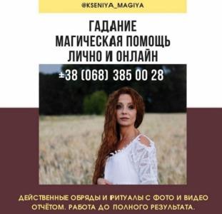 Услуги мага в Черновцах.