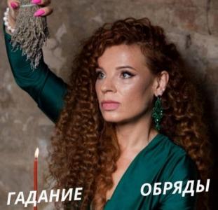 Любовный приворот Киев. Отворот. Порча снятие Киев.
