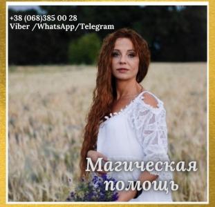 Снятие негатива Киев. Любовный приворот Киев. Обряды на бизнес.