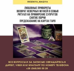 Таролог Запорожье. Магическая помощь.