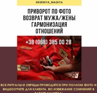 Гадание Харьков. Помощь магическая Харьков.