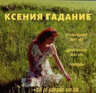 Снятие порчи Киев. Приворот на любовь Киев.
