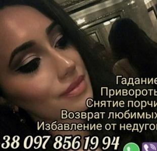 Прочие Сильная гадалка в Киеве. Гадание. Обряды. Привороты.