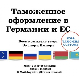 Таможенное оформление в Германии и ЕС! Затаможивание / Растаможивание!