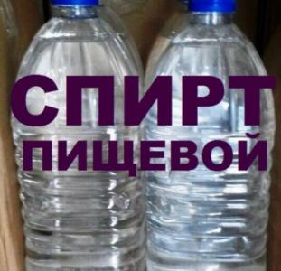 Продам Спирт 96,6% пищевой, пшеничный ЛЮКС, ОПТОМ