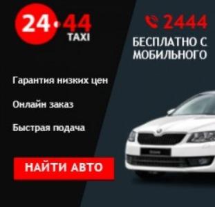 Регистрация Такси Одеса