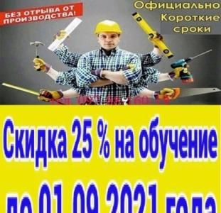 Курсы сварщик, токарь, плотник, электрик, слесарь, маляр, бетонщик, штукатур, фрезеровщик, Виннице