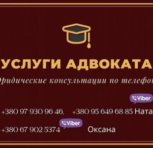 Адвокат Харьков. Юридические услуги и консультация.