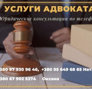 Адвокат Днепр. Юридические услуги и консультация.